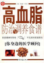 高血脂防治与调养食谱