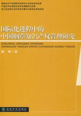 国际化进程中的中国烟草知识产权管理研究
