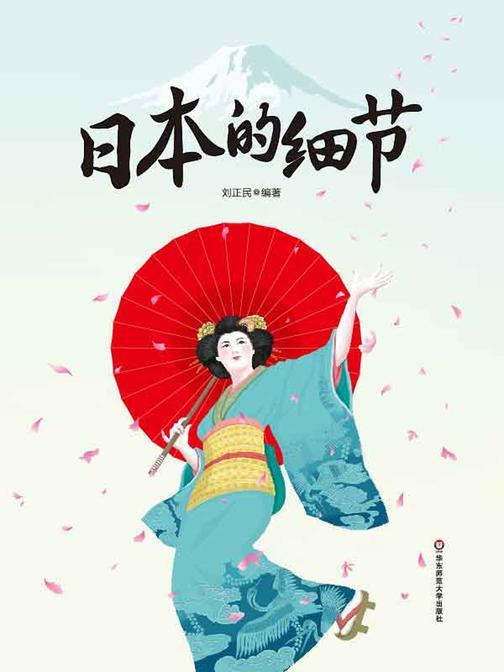 日本的细节(一部快速了解现代日本的小百科全书!)