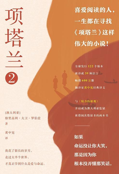 项塔兰. 2【一个文艺大盗的十年流亡,成就一部传奇经典,人生低谷时的心灵涤荡之书。】