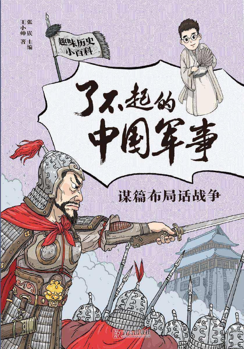 了不起的中国军事·谋篇布局话战争
