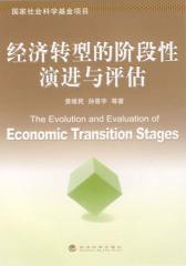 经济转型的阶段性演进与评估(仅适用PC阅读)