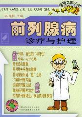 前列腺病诊疗与护理