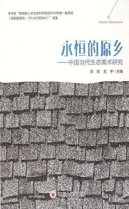 永恒的原乡:中国当代生态美术研究