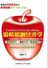 爱情婚姻经济学(试读本)