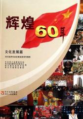 辉煌60年:四川经济社会发展成就系列图册.文化发展篇(仅适用PC阅读)