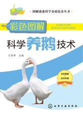 彩色图解科学养鹅技术