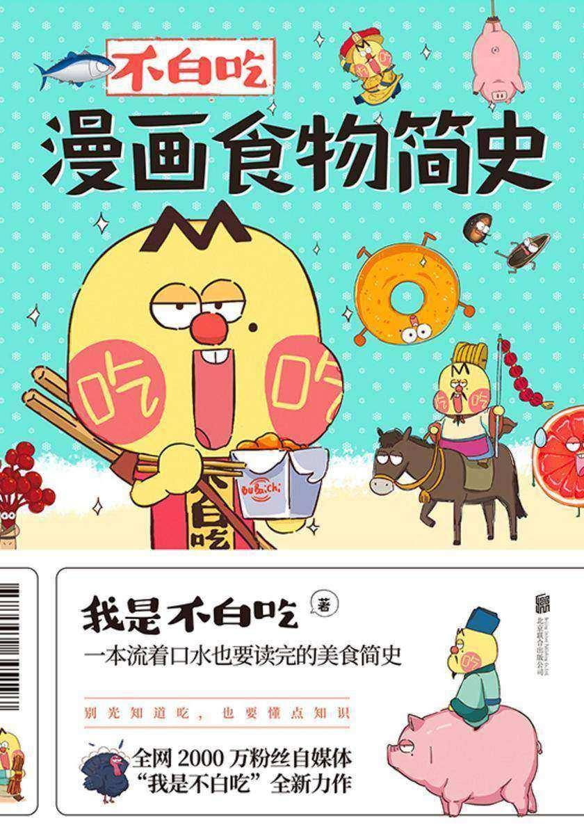 """不白吃漫画食物简史【全网2600万粉丝的美食达人""""我是不白吃""""漫画科普合集!】"""