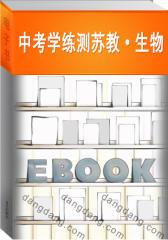中考学练测苏教·生物(仅适用PC阅读)