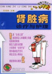 肾脏病诊疗与护理