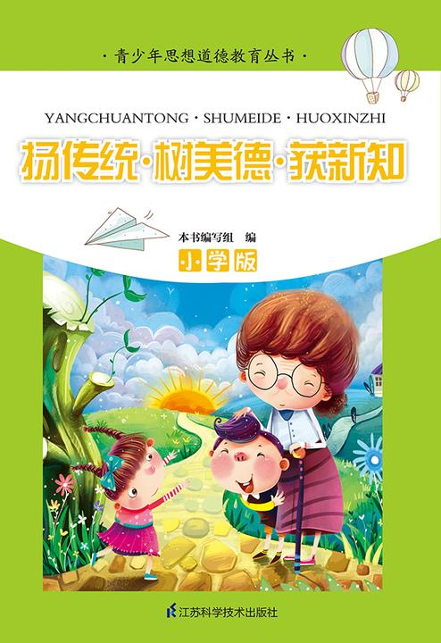 扬传统·树美德·获新知小学版
