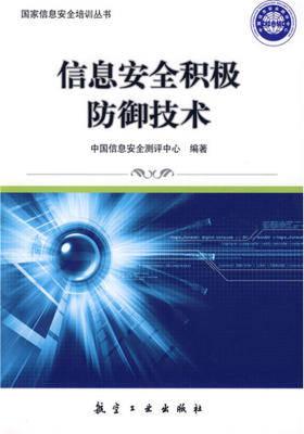 信息安全积极防御技术