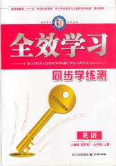 全效学习:英语·人教版(新目标)·九年级(上册)(仅适用PC阅读)