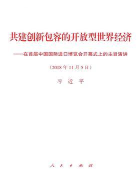 共建创新包容的开放型世界经济:在首届中国国际进口博览会开幕式上的主旨演讲