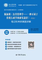 [3D电子书]圣才学习网·陈振明《公共管理学—一种不同于传统行政学的研究途径》(第2版)笔记和考研真题详解(仅适用PC阅读)