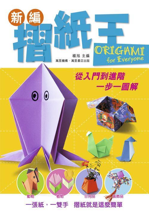 新編摺紙王(仅适用PC阅读)
