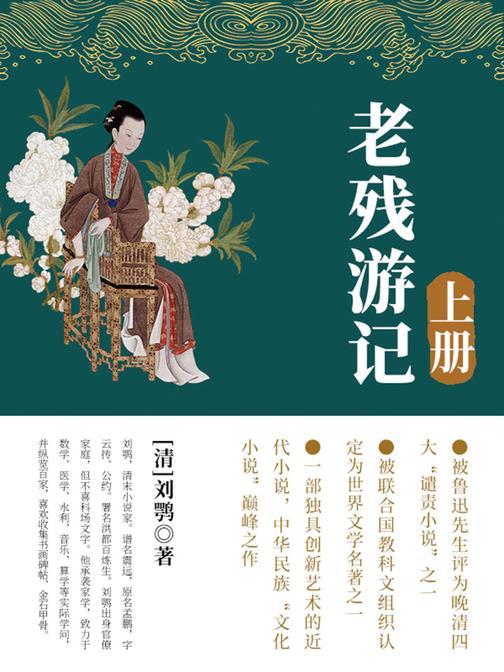 清代经典文学:老残游记(上)
