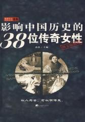 影响中国历史的38位传奇女性