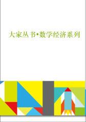 数学经济系列·大家丛书(6册)