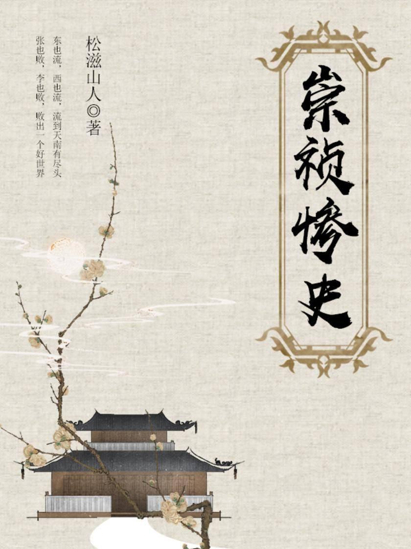 古代文学经典:崇祯惨史