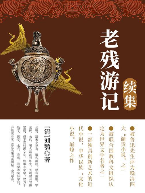 清代经典文学:老残游记续集