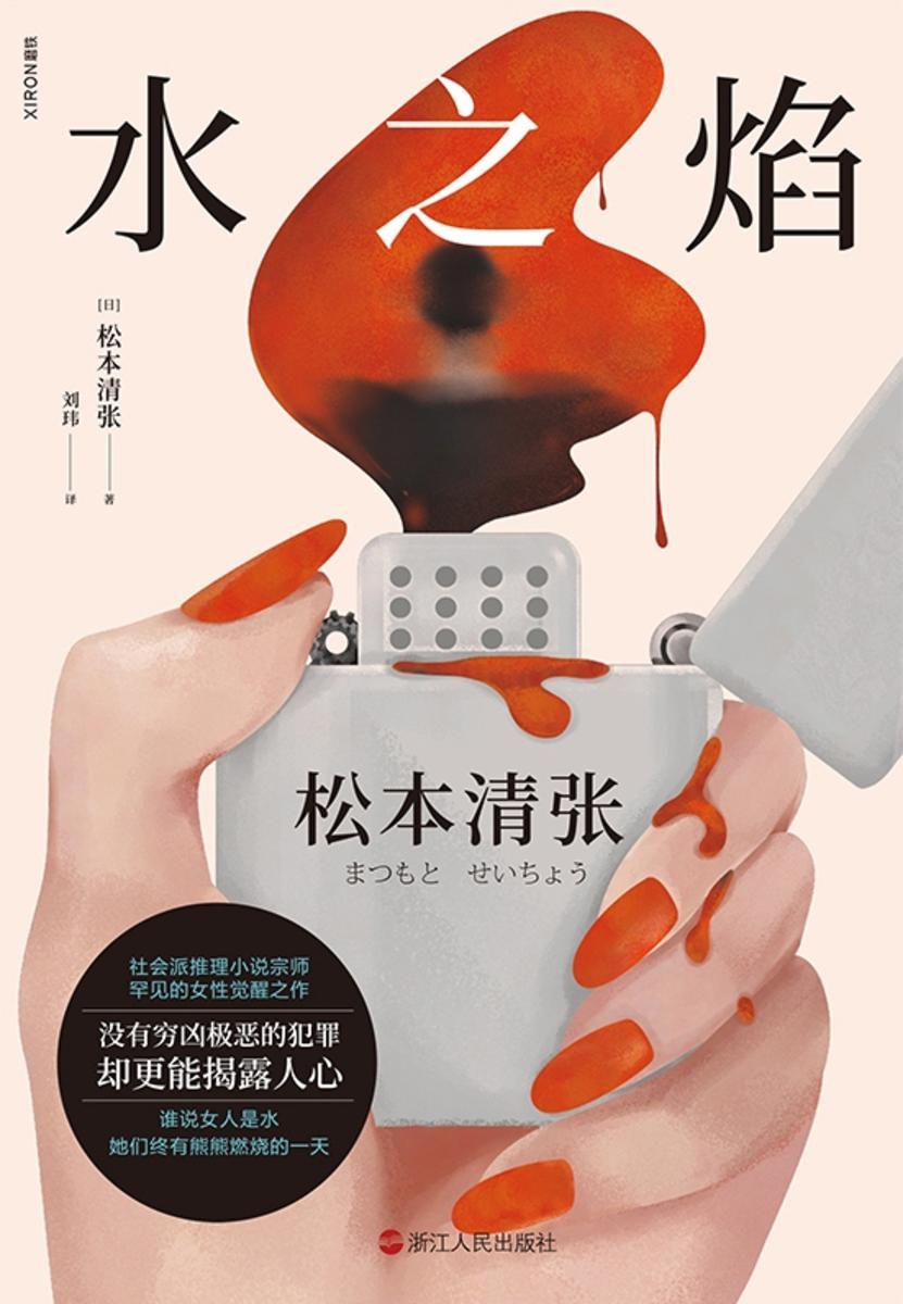 水之焰(2020版)【没有穷凶极恶的犯罪,却更揭露平凡人心!】