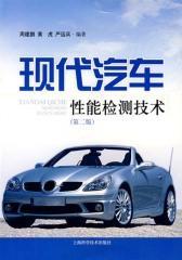 现代汽车性能检测技术(第二版)(仅适用PC阅读)