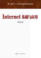 Internet基础与应用
