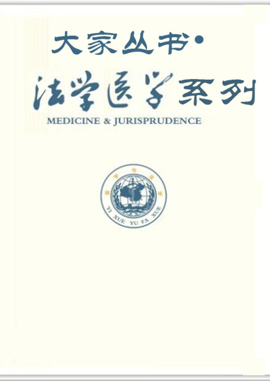 法学医学系列·大家丛书(8册)