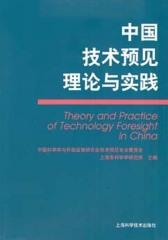 中国技术预见理论与实践——中国技术预见论文集(仅适用PC阅读)