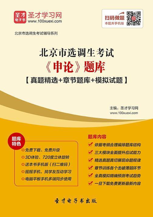 2018年北京市选调生考试《申论》题库【真题精选+章节题库+模拟试题】