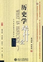 人文社会科学是什么---历史学是什么(试读本)