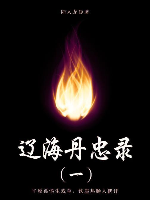 古代文学经典:辽海丹忠录(一)