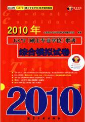 2010年GCT(硕士专业学位)联考——综合模拟试卷(仅适用PC阅读)