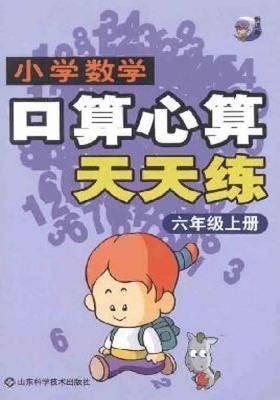 小学数学口算心算天天练.六年级上册(仅适用PC阅读)
