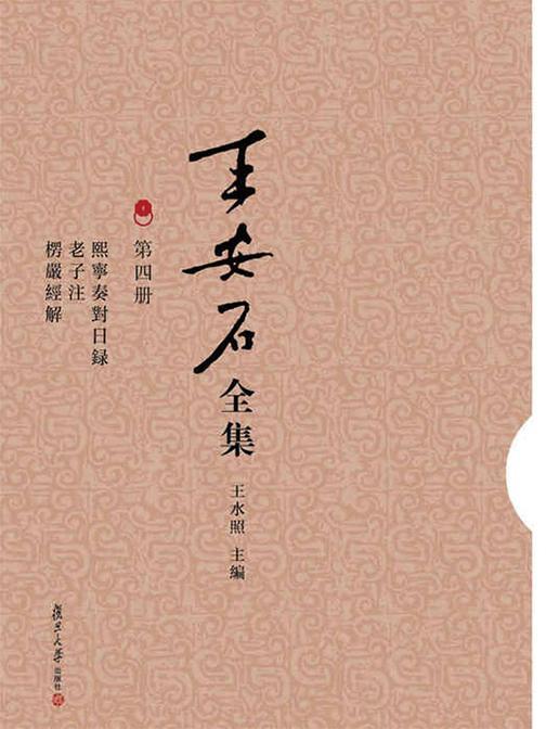 王安石全集(第四册):熙宁奏对日录 老子注 楞严经解