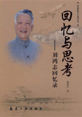 回忆与思考――刘鸿志回忆录