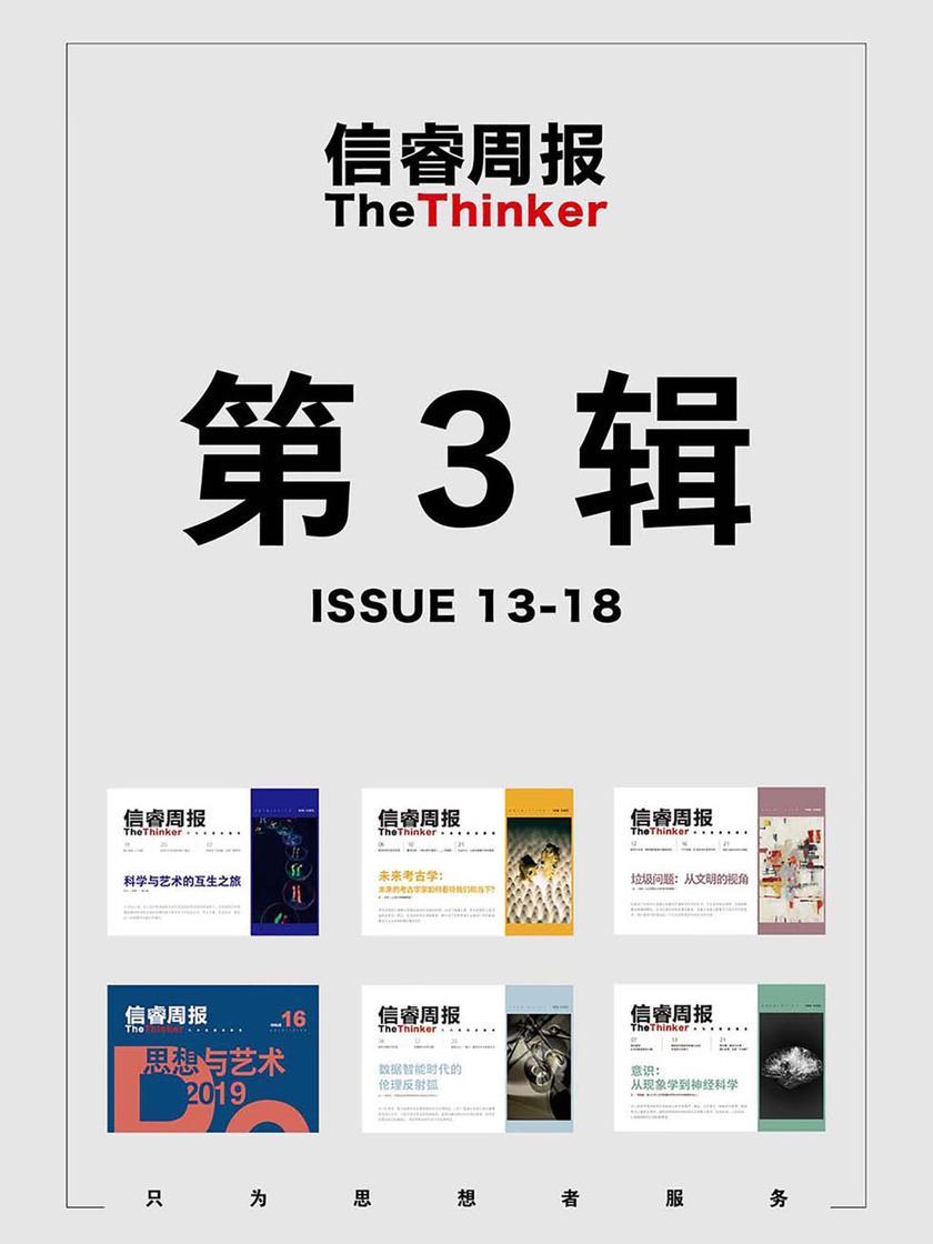信睿周报·第3辑(第13-18期)