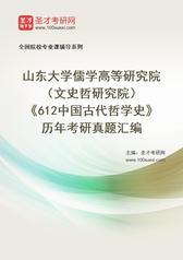 山东大学《612中国古代哲学史》历年考研真题汇编