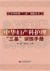 """中华妇产科护理""""三基""""训练手册(仅适用PC阅读)"""