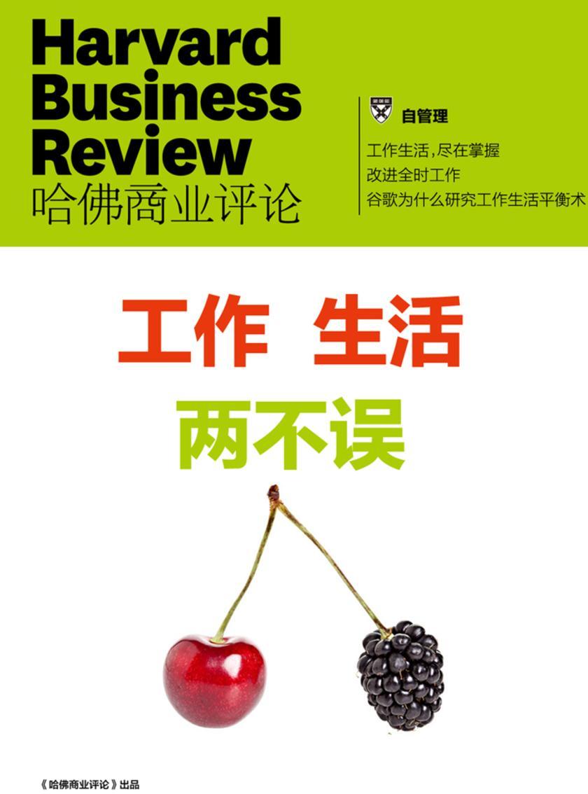 工作生活双全法则(《哈佛商业评论》增刊)(电子杂志)