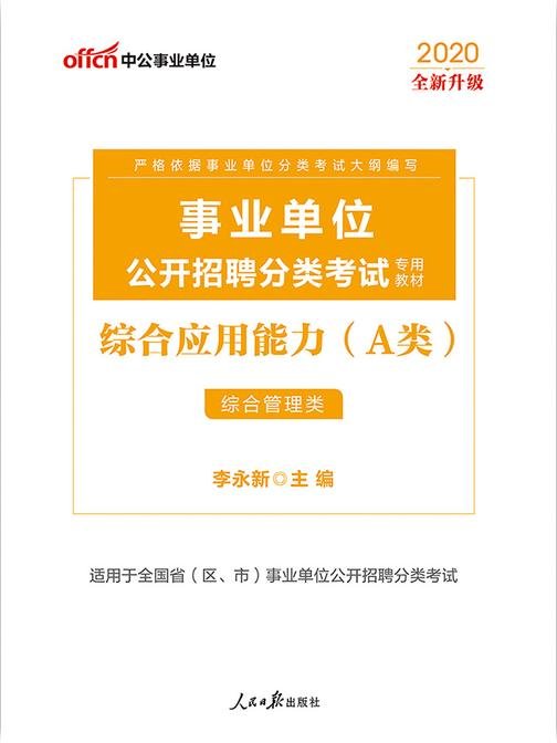 中公2020事业单位公开招聘分类考试专用教材综合应用能力(A类)(全新升级)