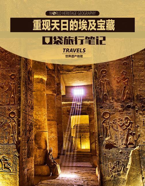 重现天日的埃及宝藏(世界遗产地理·口袋旅行笔记)(电子杂志)