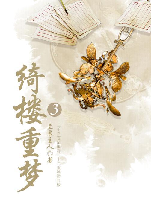 古代文学经典:绮楼重梦(三)