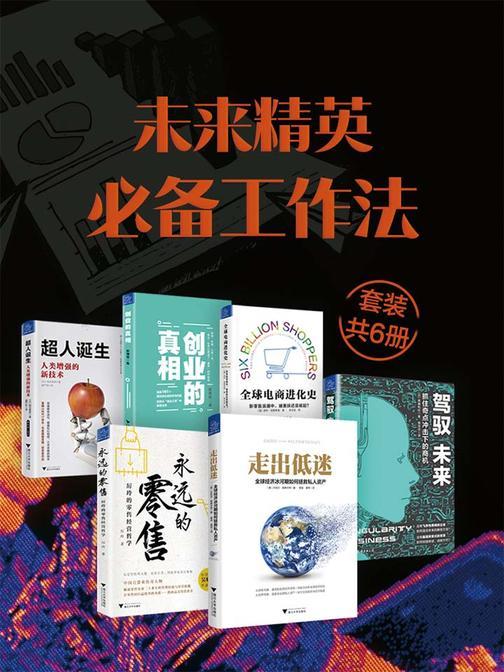 未来精英必备工作法(套装共6册)