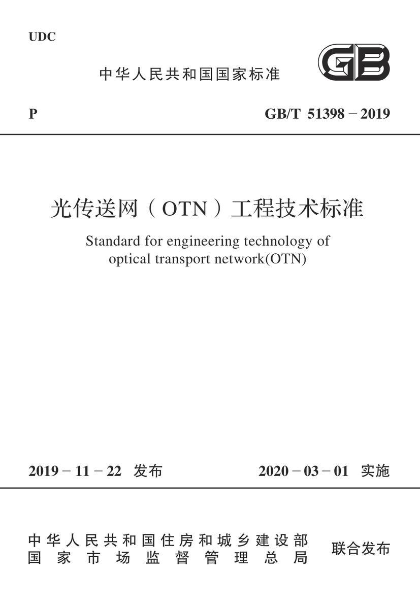 GB/T 51398-2019 光传送网(OTN)工程技术标准
