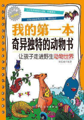 我的  本奇异独特的动物书