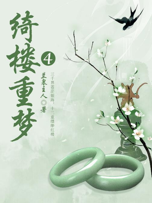 古代文学经典:绮楼重梦(四)