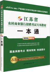 中公最新版2015江苏省农村商业银行招聘考试专用教材一本通(试读本)