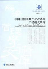中国自然垄断产业改革的产权模式研究(仅适用PC阅读)